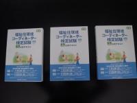 福祉環境コーディネーター.JPG
