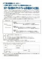 ATC輸入住宅セミナー.jpg