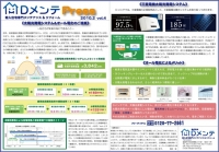 DmaintePress_Vol4.jpg