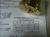 CIMG2836.JPG