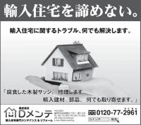 輸入住宅を諦めない広告.jpg